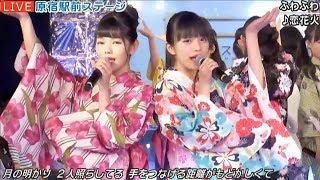20170622 原宿駅前ステージ#53?『恋花火』ふわふわ