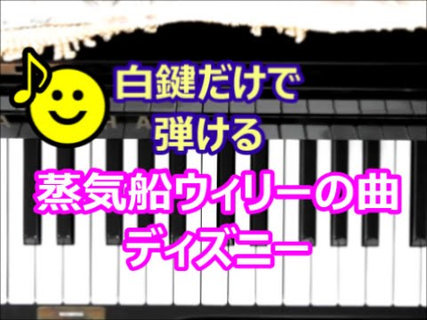 [ピアノで奏でるサビ]-蒸気船ウィリーの曲-みんな知ってる曲だよ!ディズニー-オクラホマミキサー-steamboat-willie-[白鍵だけで弾ける][初心者ok]