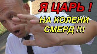 """""""С царями и пи@@@@сами на вы не разговариваю !"""" Краснодар"""