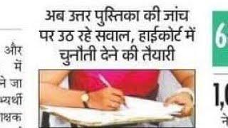 Big breaking news,68500 bharti,120 sahi vale ko bi 22 no,kisi ko 1 kisi kisi no tk mile,