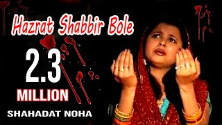 """हज़रत शब्बीर बोले"" Hazrat Shabbir Bole 
