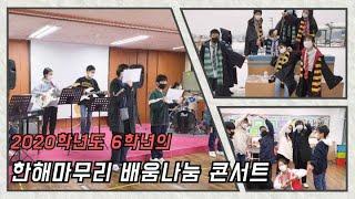 2020 한해마무리 배움나눔 콘서트 6학년 공연 모음