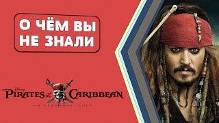 Пираты карибского моря. На странных берегах - 20 УНИКАЛЬНЫХ ФАКТОВ [О чём Вы не знали]