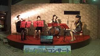 Nagasaki Seiyokan's Concert 2017 JAPAN performed by the Hibari Stri...