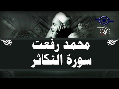 سورة التكاثر | الشيخ محمد رفعت | تلاوة مجوّدة