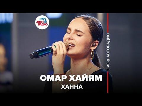 🅰️ Ханна - Омар Хайям (LIVE @ Авторадио)