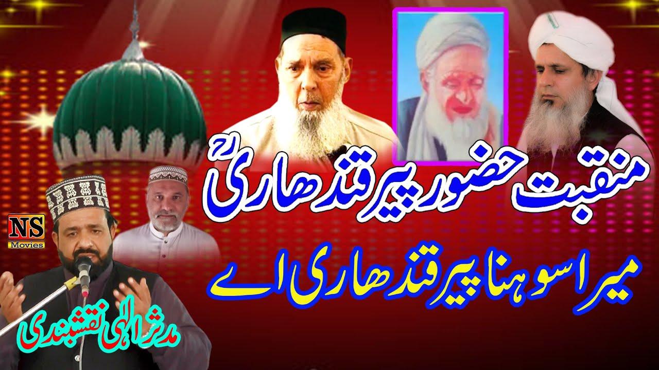 Download Mera Sona Peer Qandhari A Mudassar Elahi Naqshbandi Manqabat Peer Qandhari