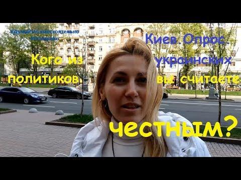 Киев. Опрос. Кого из...