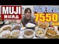 【大食い】[無印良品]いろんな冷凍食品21食たべてみた![7550kcal]【木下ゆうか】