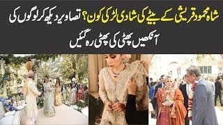 Shah Mehmood Qureshi Son Marriage Pictures Went Viral
