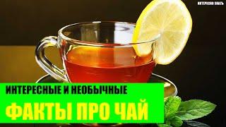 видео Интересные факты про чай