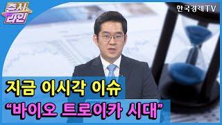 """지금 이시각 이슈 """"바이오 트로이카 시대"""" / 한국경제…"""
