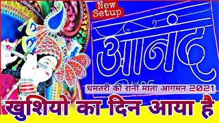 1st Time On Dhumal Khushiyo Ka Din Aaya hai | Heart Touching Collection |Anand Dhumal Durg New Setup
