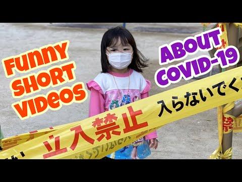 Funny Short Videos About COVID-19 (Coronavirus) / コロナに負けない!家族のショートストーリー