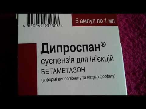 Дипроспан – противопоказания: о них следует знать