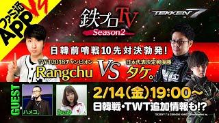 【鉄拳7】日韓前哨戦!「タケ。」対「Rangchu」が激突!【鉄プロTV S2…