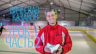 Урок #1 Как выбирать коньки для фигурного катания - Часть 2(, 2015-06-02T07:04:46.000Z)