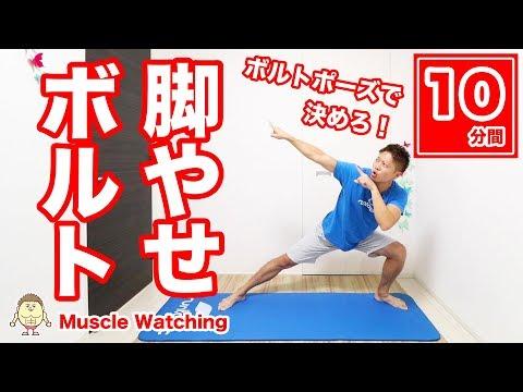 【10分】脚やせウサインボルト脂肪燃焼運動! | Muscle Watching