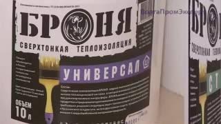 Теплоизоляция Броня в информационной программе от портала ВолгаПромЭксперт(, 2016-07-05T11:20:42.000Z)