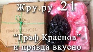 Жру.ру-21, обзор доставки \