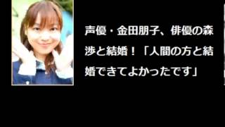 「人間と結婚できてよかった」, 金田朋子.