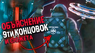 Анализ всех концовок Cyberpunk 2077 + Секретные концовки | Объяснение сюжета Киберпанк 2077