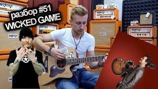 show MONICA Разбор #51 - Stone Sour - Wicked Game (Chris Isaak) (Как играть, видеоурок)