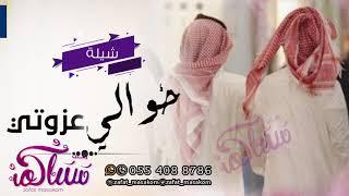 خوالي عزوتي شيلة خوالي2021| مدح الخوال شيلة تههههههبل