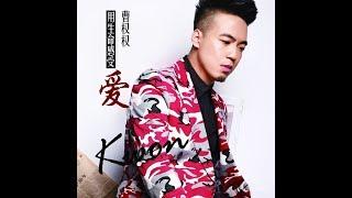 Cao Quan 曹权权 - Yong Shen Ming Gan Shou Ai 用生命感受爱 Mp3