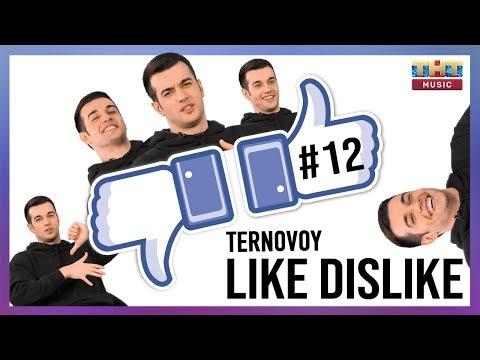 ЛАЙК/ДИЗЛАЙК #12   TERNOVOY про стриптиз, Дом-2 и армию