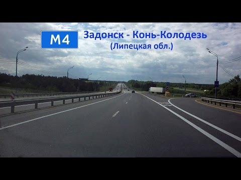 """М4 """"Дон"""" Задонск - Конь-Колодезь (Липецкая обл.)"""