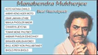 Manabendra Mukherjee | Best Nazrulgeeti | Koto Kathaa Chhilo | Jukebox