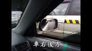 李嘉恩汽車道路駕駛教練教學-汽車路考fu系列之1-汽車起駛前的基本動作