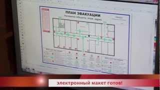 Изготовление плана эвакуации(краткая иллюстрация полного цикла изготовления фотолюминесцентного плана эвакуации в Агентстве МАРТА..., 2012-10-14T06:29:33.000Z)