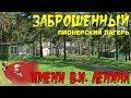 Заброшенный пионерский лагерь В.И. Ленина