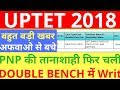 UPTET 2018 | DOUBLE BENCH WRIT UPDATE TODAY