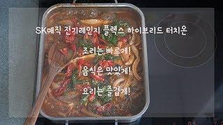 SK매직 전기레인지 플…