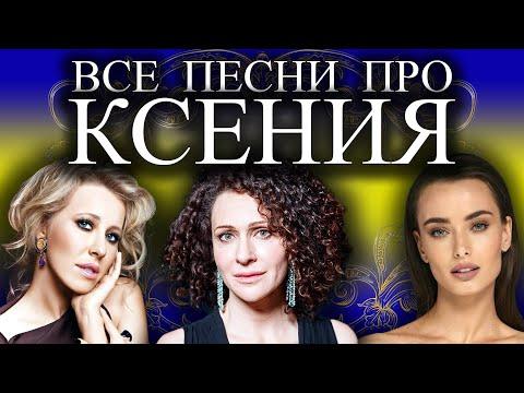 Песни с именами: Ксения