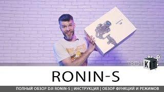 Полный ОБЗОР на DJI Ronin-S инструкция, ОТЗЫВ | TechKIT.tv