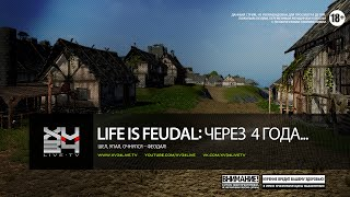 Life is Feudal. День 9. Через четыре года...(Ворота – самый критичный элемент в системе укреплений Life is Feudal. Почему? Полный список всех эпизодов по..., 2014-10-22T01:35:51.000Z)