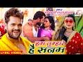 Hum Tumhare Hain Sanam Lyric Video | Khesari Lal Yadav & Antra Singh Priyanka | Bhojpuri Song 2021