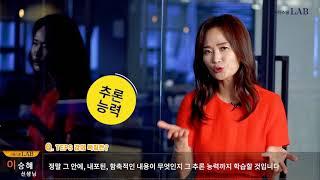 텝스강사소개영상