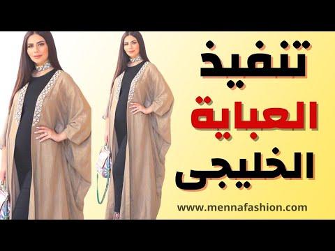 f617df696  طريقة تفصيل عباية خليجي |How to make abaya - YouTube