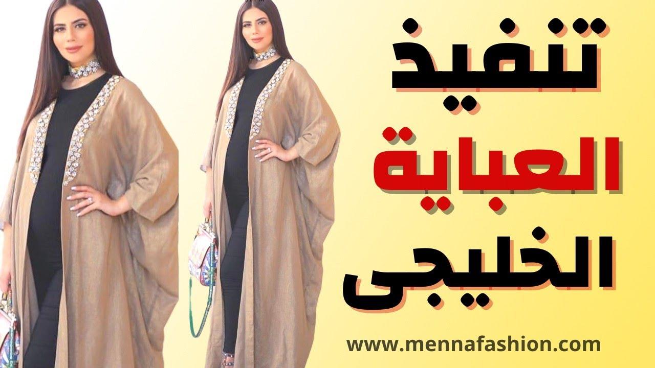 520e12e46 طريقة تفصيل عباية خليجي |How to make abaya - YouTube