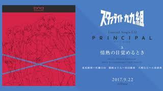 「少女☆歌劇 レヴュースタァライト」限定シングル「プリンシパル -Fancy You- 」  クロスフェード試聴