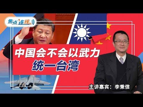 中国会不会以武力统一台湾? 焦点连线20190102