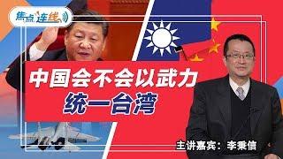 中国会不会以武力统一台湾? 焦点连线20190102 thumbnail