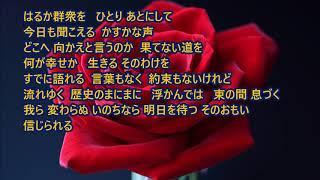 作詞:正塚晴彦 作曲:高橋城.