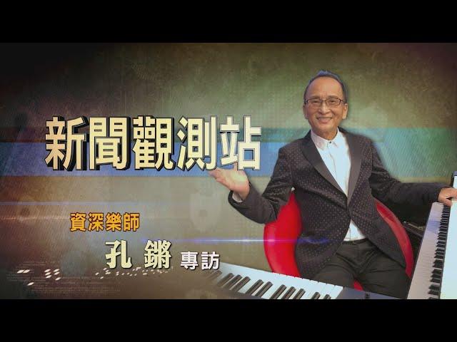 """【新聞觀測站】用鍵盤彈出""""笑""""果 資深樂師孔鏘專訪 2021.8.7"""