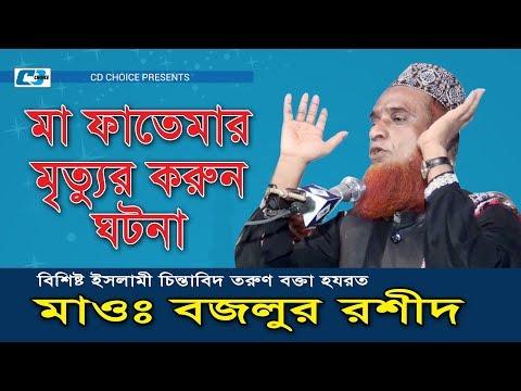 Maa Fatemar Mrittur Korun Ghotona   Bozlur Rashid   Bangla Islamic  Waz 2018